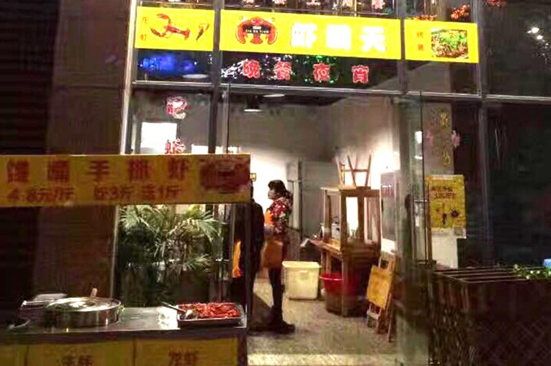 虾霸天自贡店