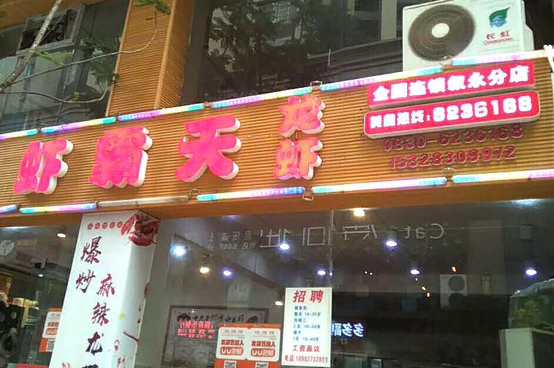 虾霸天叙永分店