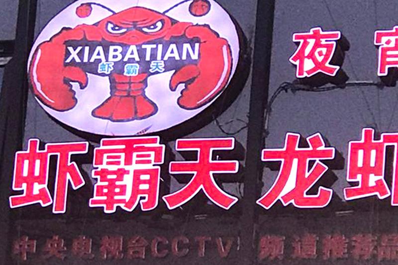 虾霸天威信店