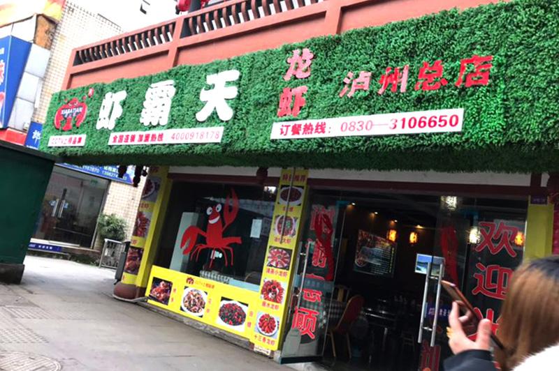 虾霸天三星街总店