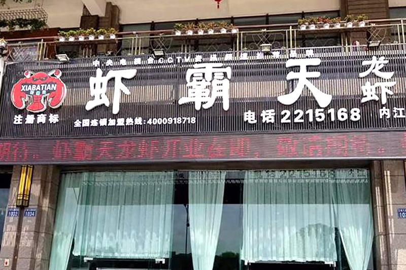 虾霸天内江店