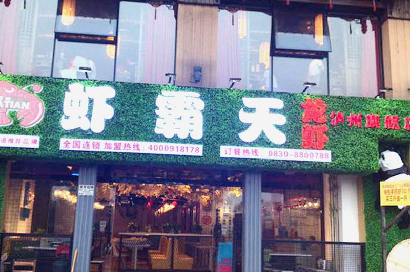 虾霸天佳乐金街旗舰店