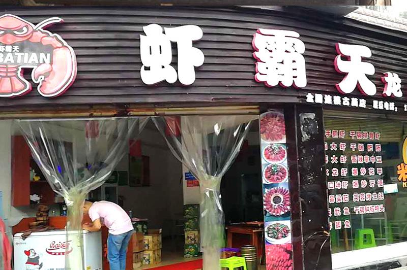 虾霸天古蔺店