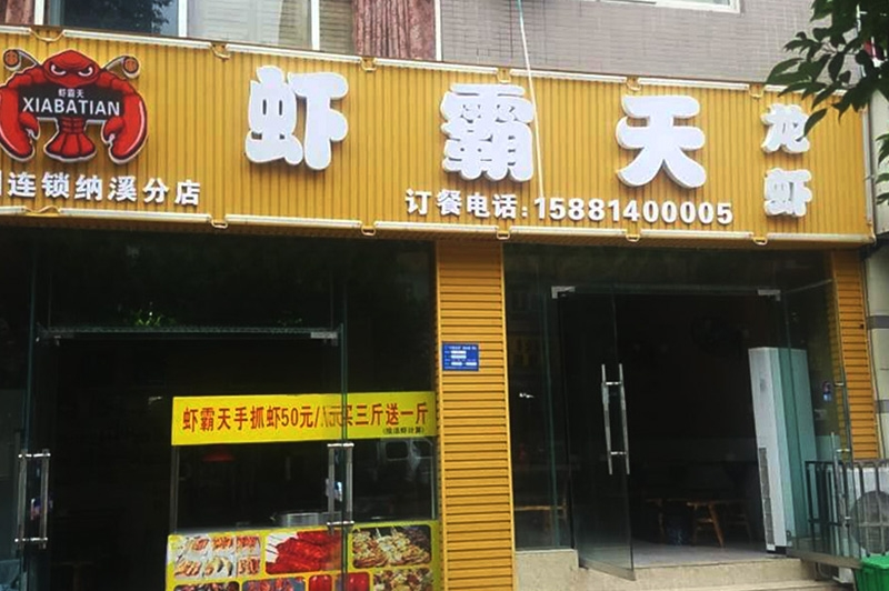 虾霸天纳溪店