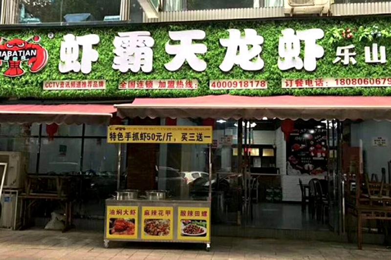 虾霸天乐山店