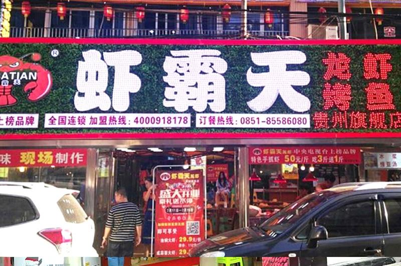 虾霸天贵阳旗舰店