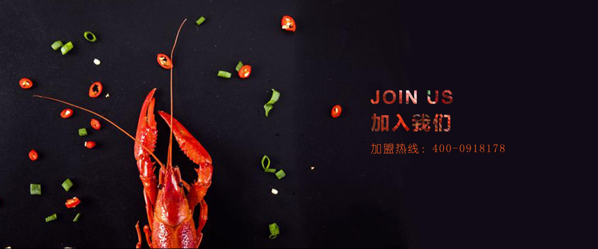 小龙虾加盟品牌